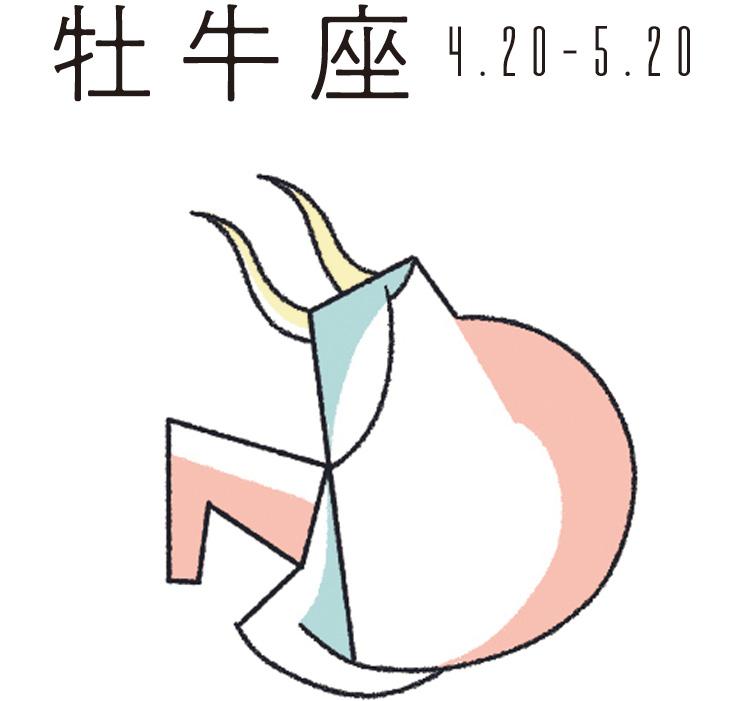 【2019年恋愛・結婚占い】当たる!!「牡牛座」の恋のゆくえと結婚の兆し:水晶玉子の西洋占星術_2