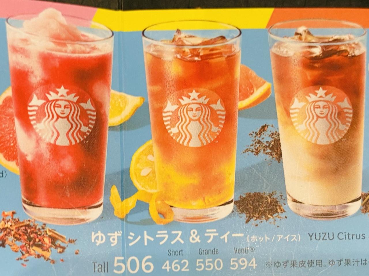 【スタバ新作】驚異の低カロリー!夏感満載《ピンク フローズン レモネード》は絶対飲んで♡_1