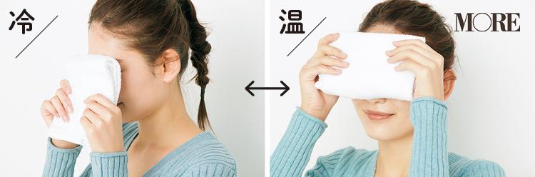 目もと引き上げマッサージ、タオルを使った温&冷ケア方法【目もとのむくみ対策②朝時間のケア】_2