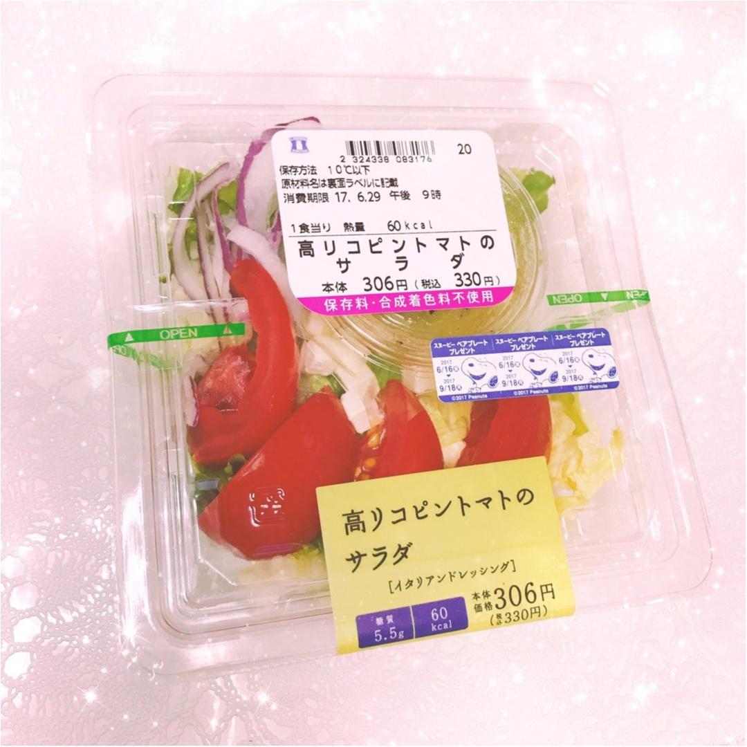 美肌&ダイエットに効果的♡お手軽にトマトサラダを(๑>◡<๑)_1