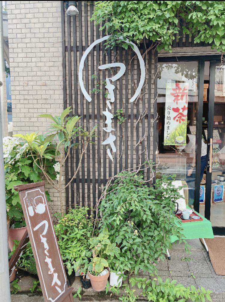 【亀さんのいる茶屋】新茶でホッと安らぐ_1