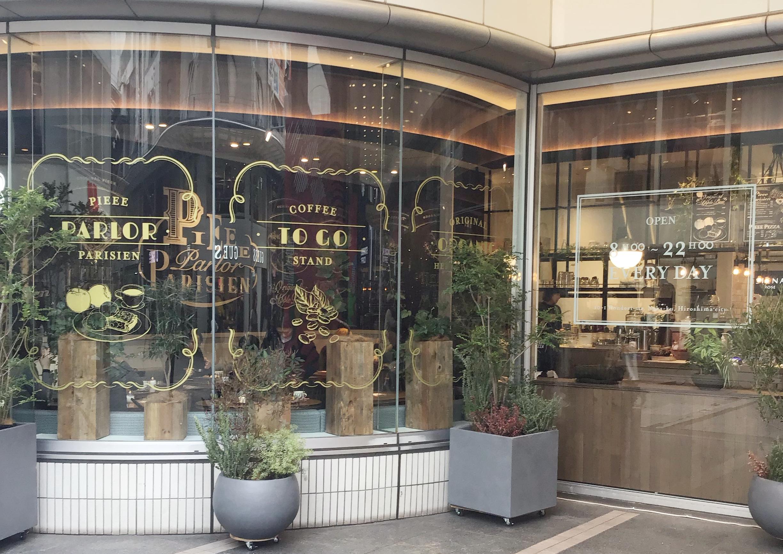 【#広島初出店】パイ専門店「パイ パーラー パリジャン(Pieee Parlor Parisien)」で女子会しませんか?_8