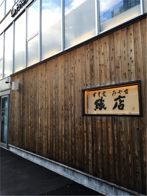 ♡中目黒で本格江戸前鮨が【みや古 織店】♡モアハピ◡̈のぞみ♡_1