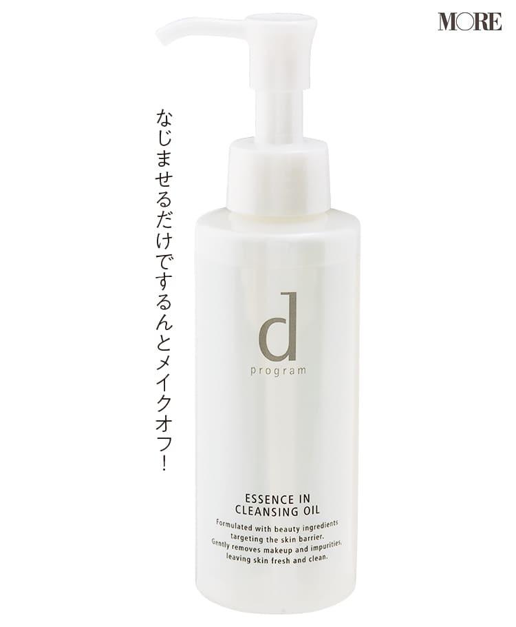 《敏感肌におすすめのクレンジング:1》d プログラム エッセンスイン クレンジングオイル