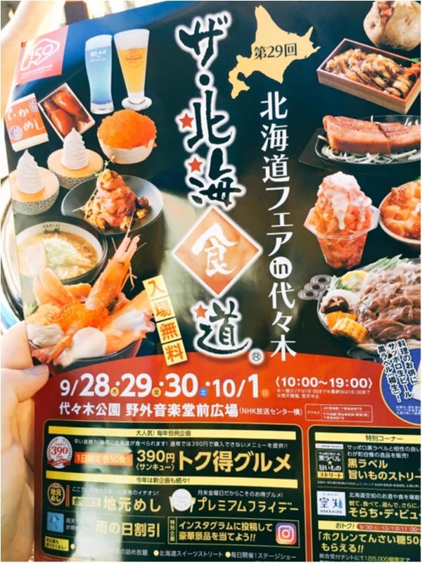 大人気イベントが今年も♡週末は代々木公園で北海道を満喫‼_2