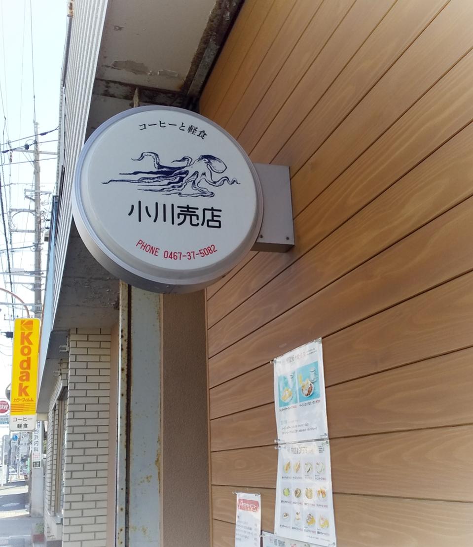 【秘密にしたい】茅ヶ崎の素敵な喫茶店。モーニングで食べれるクレープで癒しの時間を_2