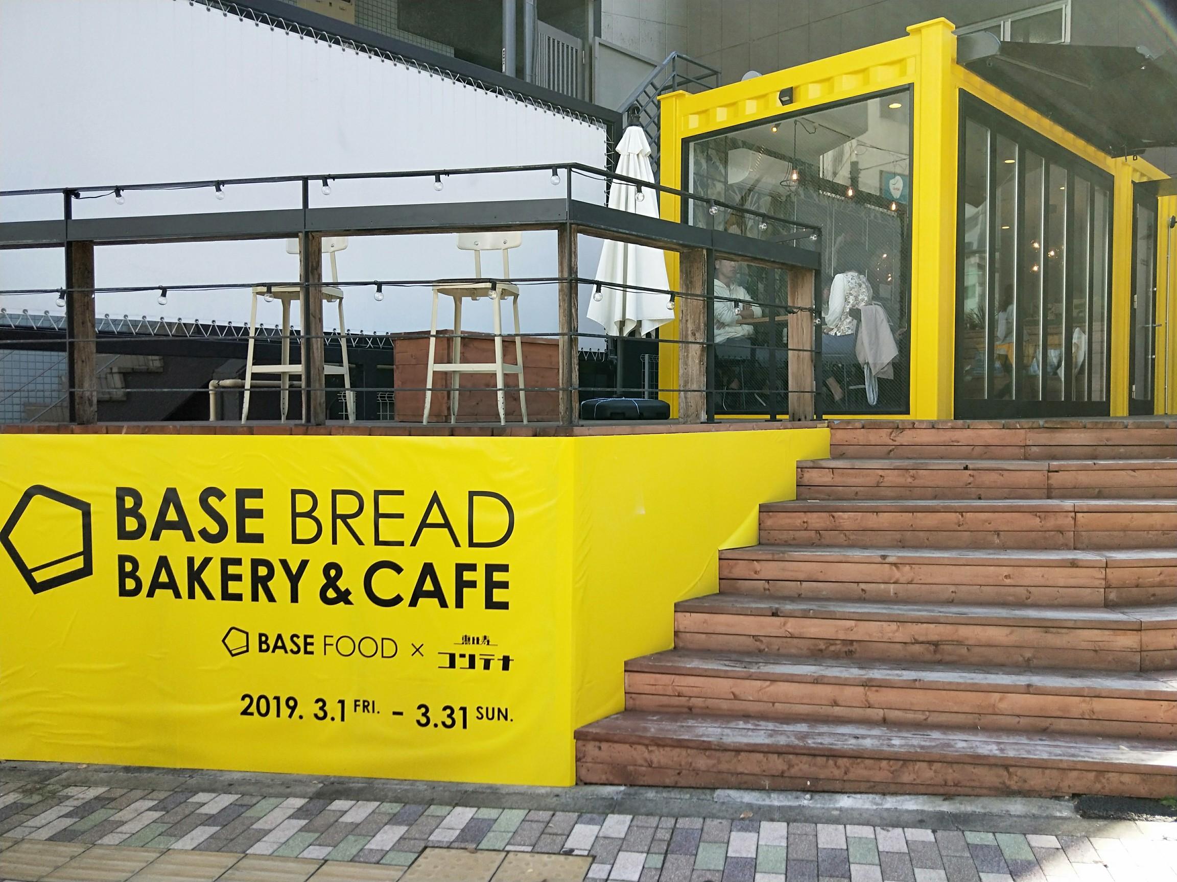 """【恵比寿】栄養たっぷり!もちもち""""BASE BREAD""""を楽しめる期間限定カフェへ★_1"""