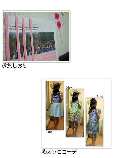 「紅葉がーるず」が提案!沖縄離島めぐりを存分に楽しもう!【女子旅必須アイテム6選】 _4