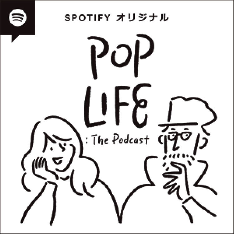 SpotifyオリジナルPOP LIFE:The Podcast