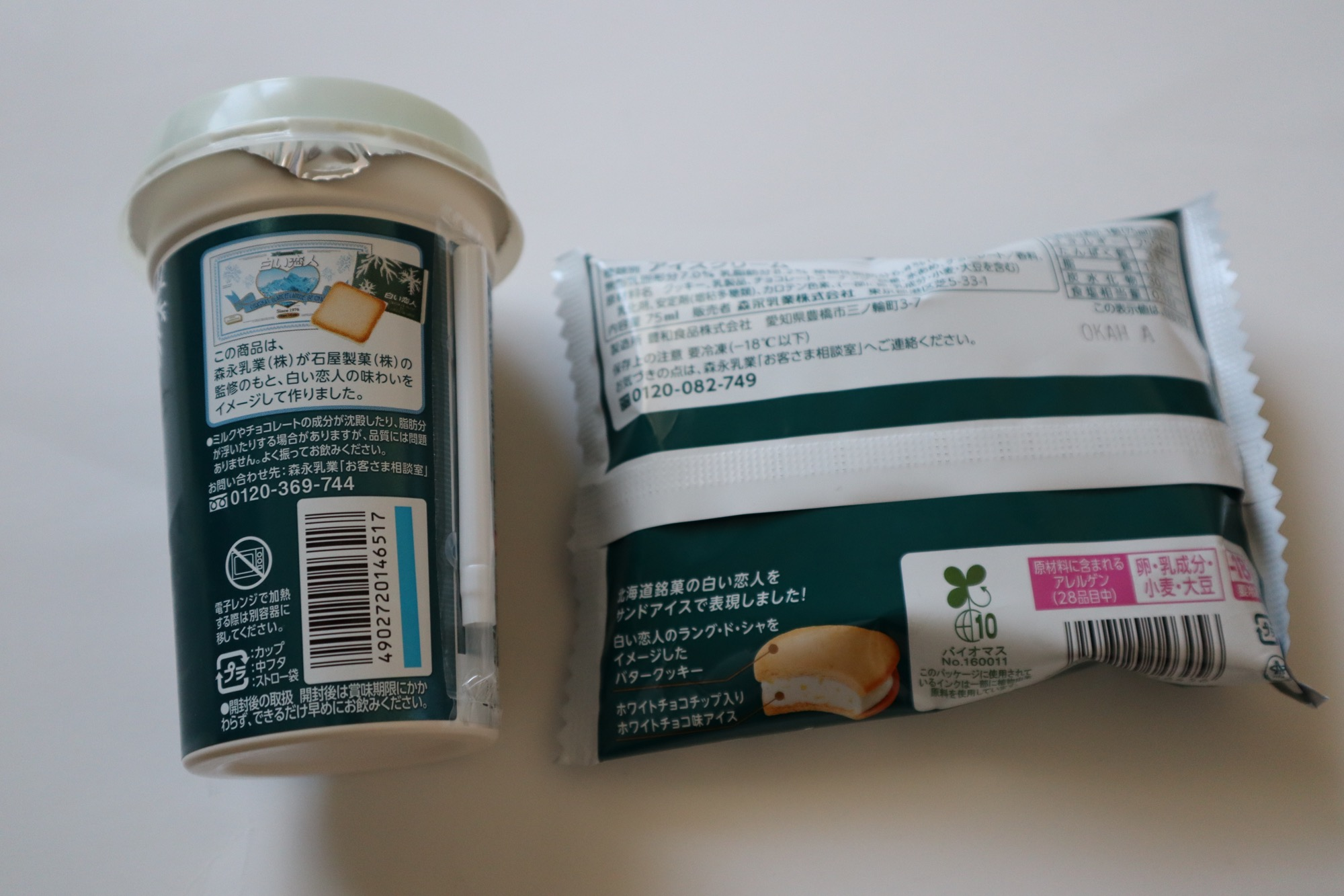 《絶対美味しい❤️コラボが全国発売!》【白い恋人】がドリンクとアイスになりました☻_2