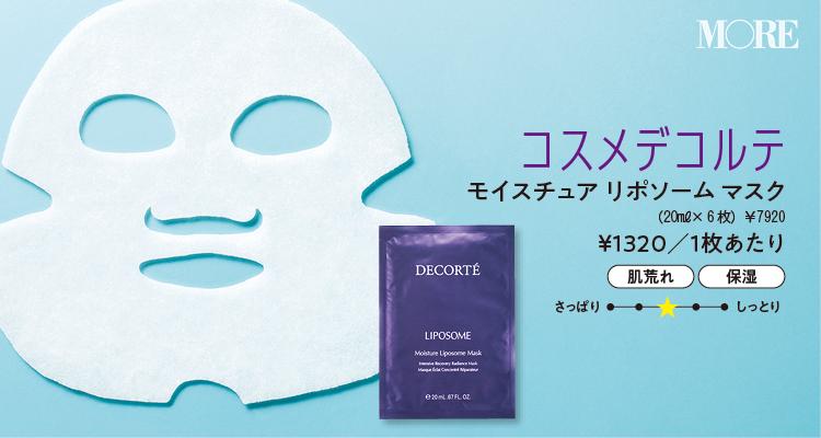 『コスメデコルテ』シートマスク