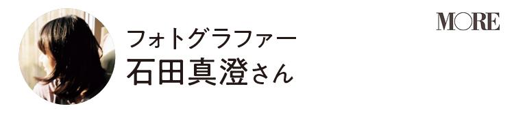 フォトグラファー 石田真澄さん