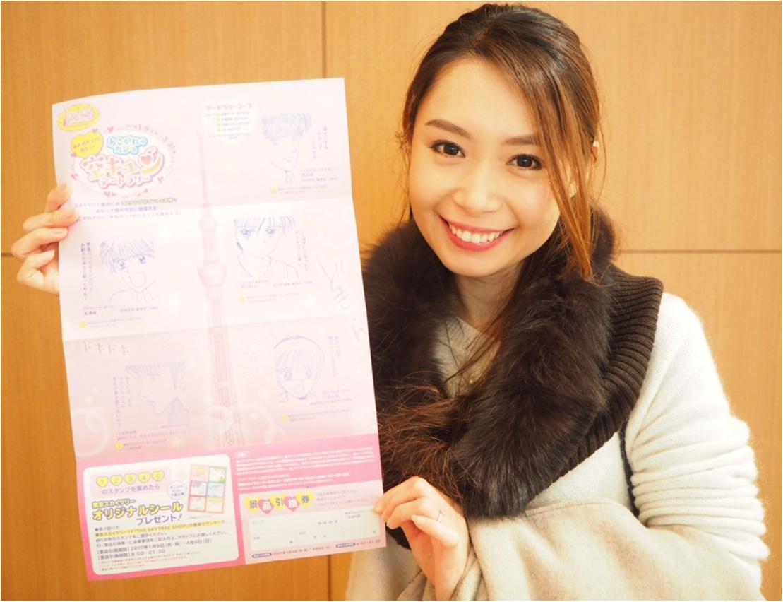りぼんっ子☆250万乙女のときめき回廊 at 東京スカイツリー_19