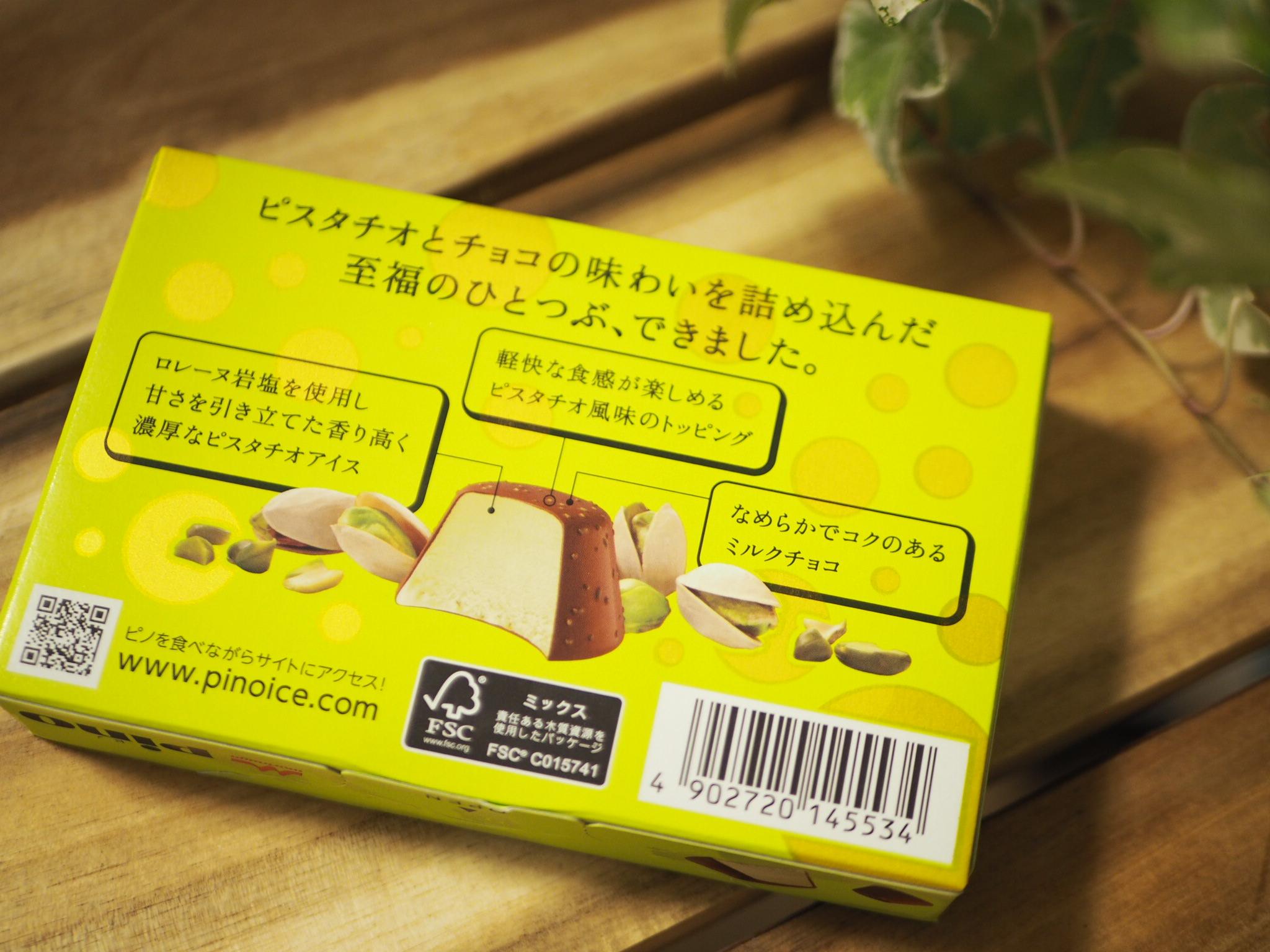 【ピノ史上初登場】のピスタチオ味♡♡ 気になるお味と販売期間は?_4