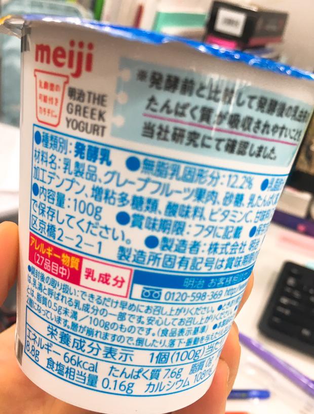 【トレ飯】食べやすさNo.1!《GREEK》の高タンパクヨーグルトは爽やかなグレープフルーツ味♪_3