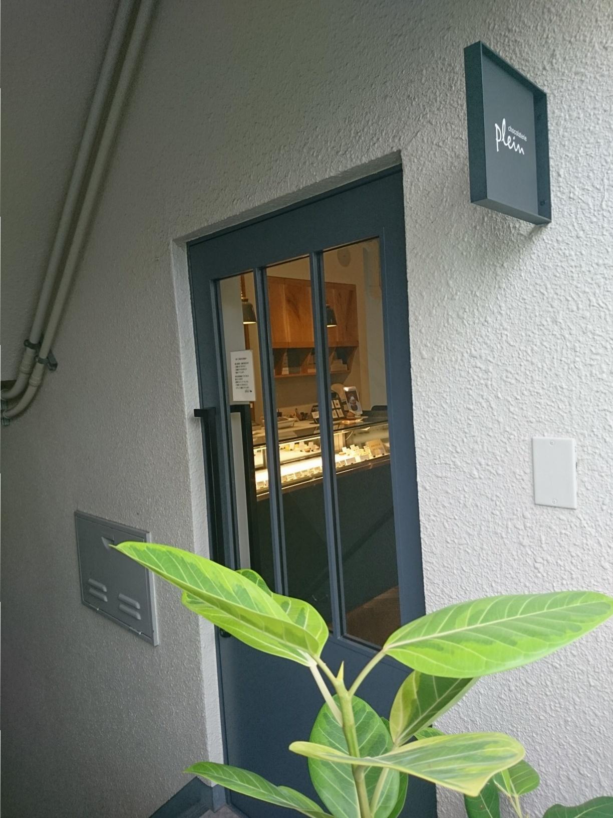 ≪関西・兵庫県≫美味しさにリピート率高☆パティスリー&チョコレート店のパフェ♡_2