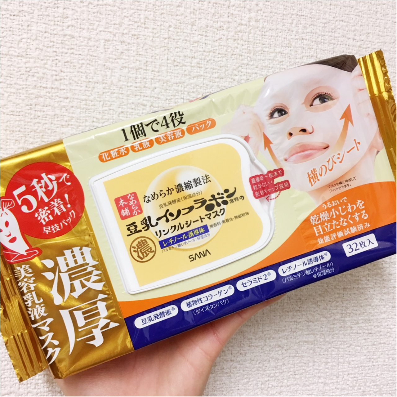 マスクはこれ一筋!『豆乳イソフラボン リンクルシートマスク』で肌に潤いを♡_1