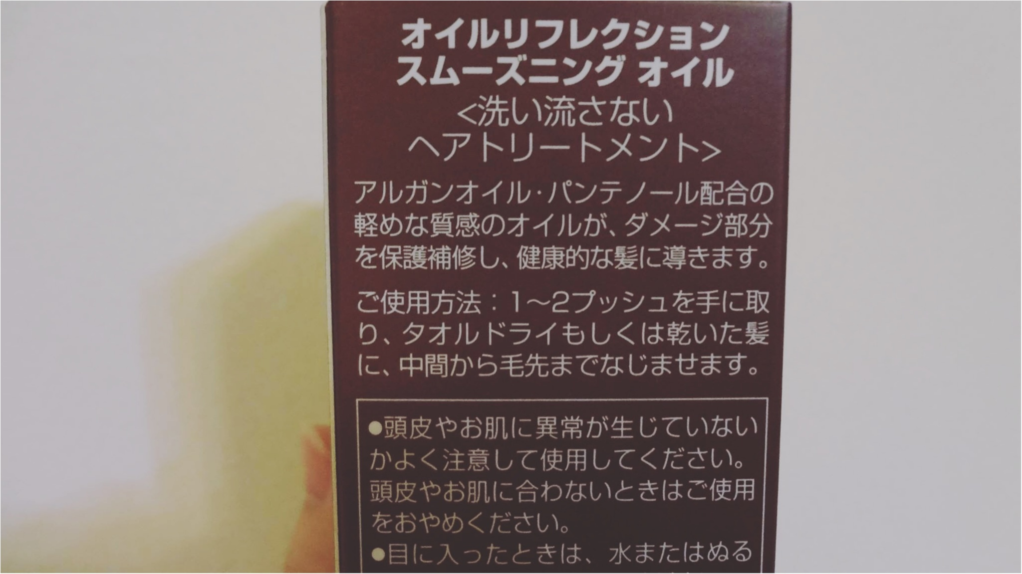 【WELLA】アルガンオイル配合のトリートメントオイル✨ツヤ出し・ダメージ防止・乾燥ケアしちゃお♡ココナッツの香りにも癒されて♩≪samenyan≫_2