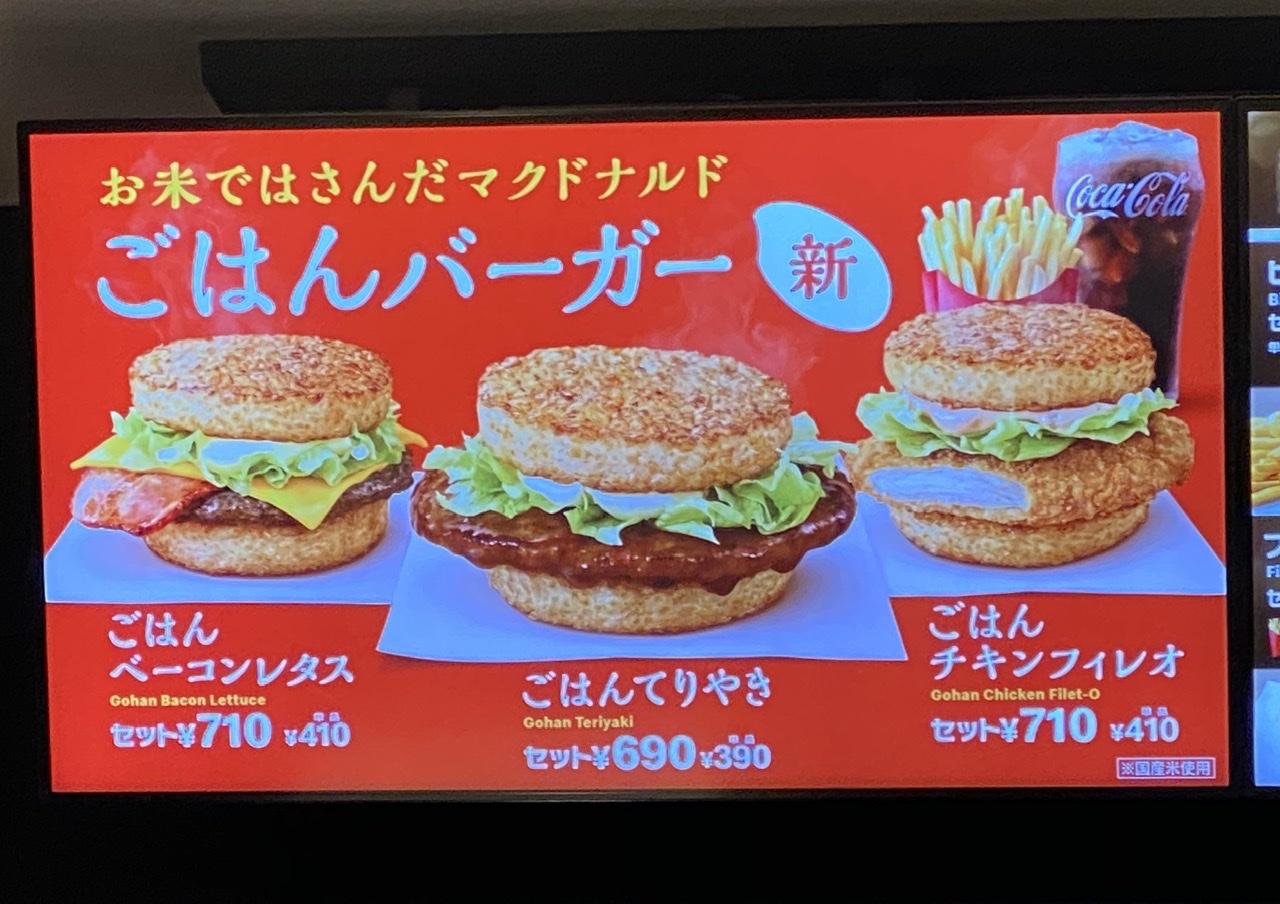 【夜マック限定!】ついにお披露目!発売前から話題沸騰の《ごはんバーガー》を実食♡_1