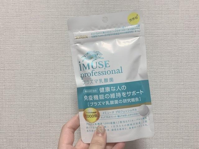 免疫機能を手軽にサポートする話題の「iMUSE(イミューズ)」を試してみた!_4