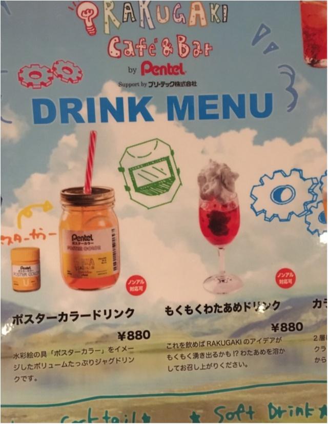 消しゴムも食べられる!?期間限定★ぺんてるのRAKUGAKI CAFE & BAR★_5