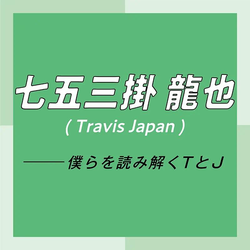 Travis Japan スペシャルインタビュー photoGallery_1_4