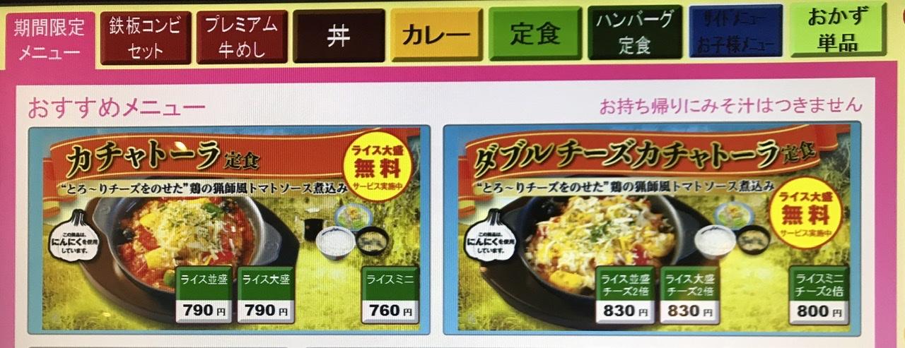 『松屋』の「カチャトーラ定食」が食べごたえ満点でおいしい! たっぷり野菜で女子にもおすすめ!!_2