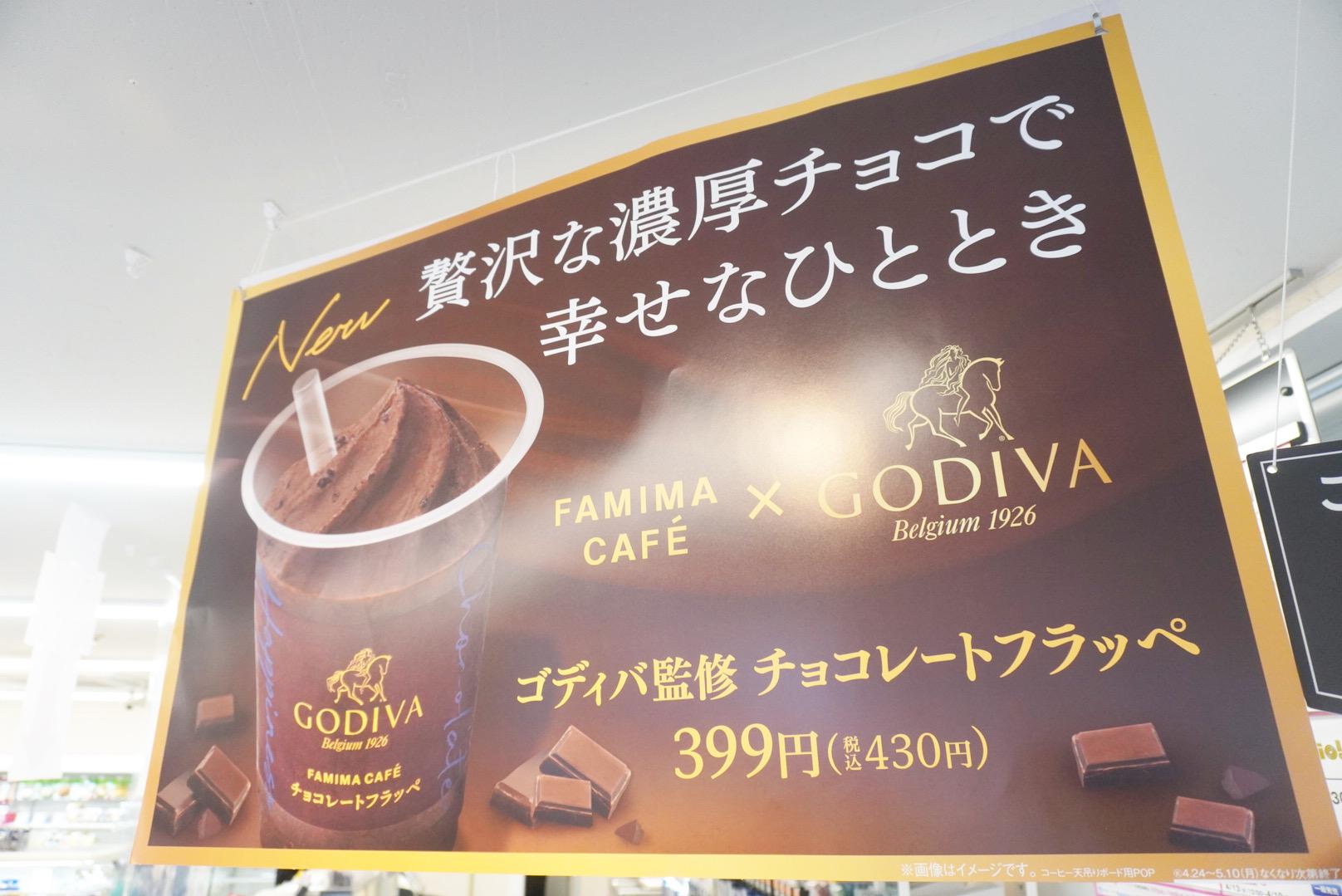 """【ファミマ×GODIVA】4/24新発売の""""チョコレートフラッペ"""" ❤︎_2"""