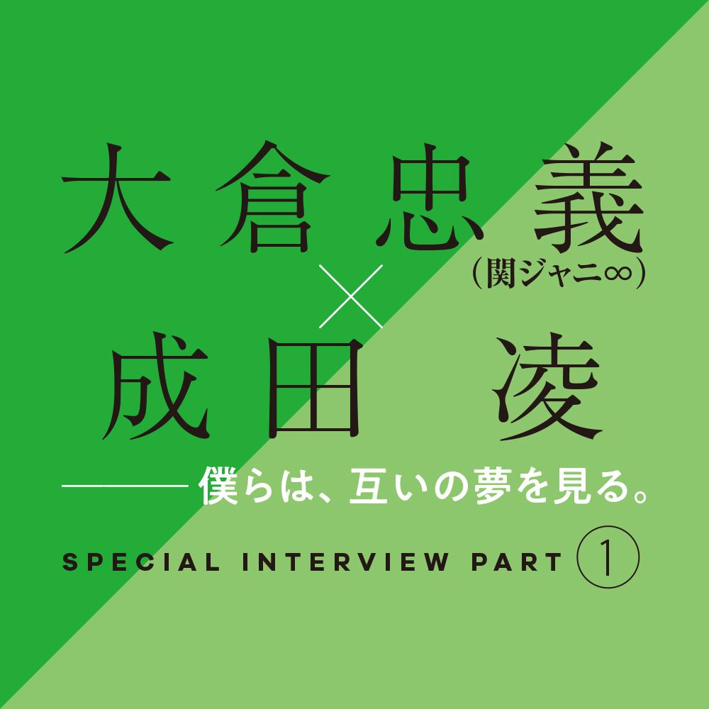 大倉忠義×成田 凌 スペシャルインタビューPART1 「僕らは、互いの夢を見る」_1
