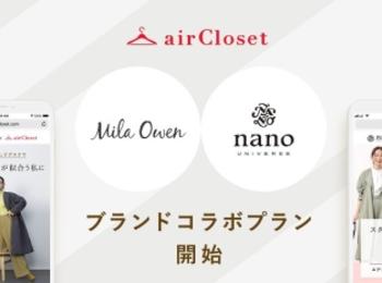 『ミラ オーウェン』『ナノ・ユニバース』が『airCloset』でレンタルサービス開始!