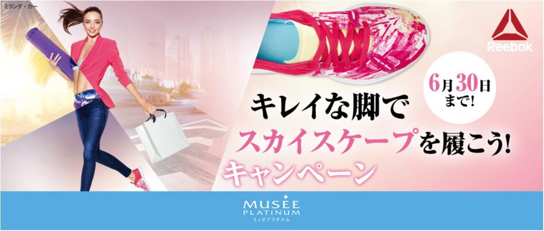 Reebokのスカイスケープを買って、ミュゼの1万円チケットを手に入れよう☆_1