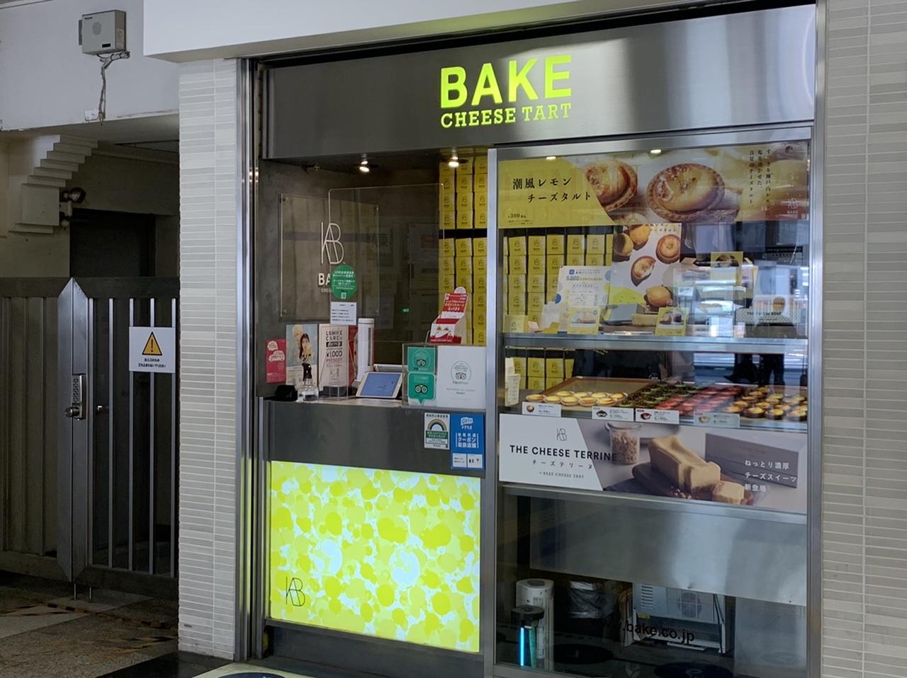 BAKE  ルミネエスト新宿店