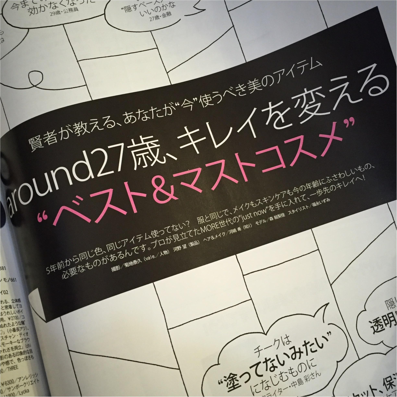 【MORE8月号】発売中♡MOREを読んで、楽しく夏じたくを始めちゃおっ♩≪samenyan≫_10