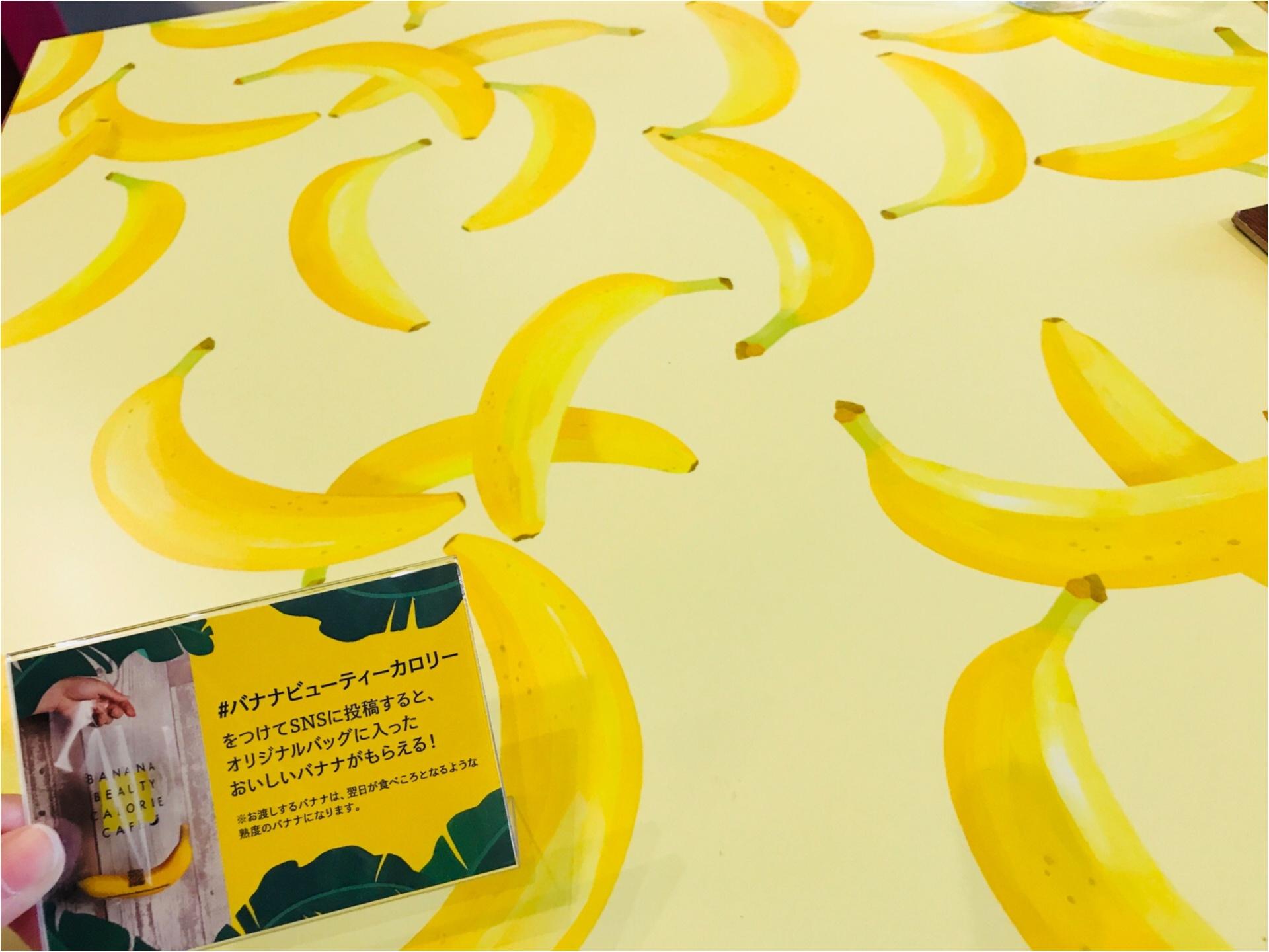 4日限定オープン!【バナナビューティーカロリーカフェ】がバナナづくしだった♡_7