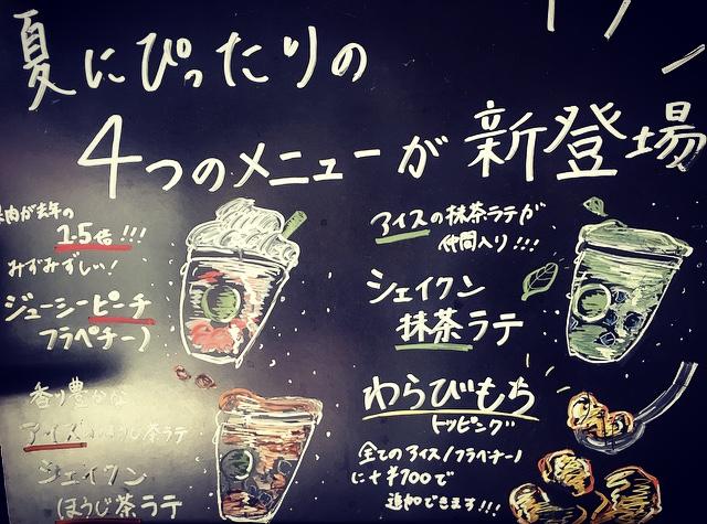 【スタバ】夏に飲みたいわらび餅入り抹茶フラペ♡_1