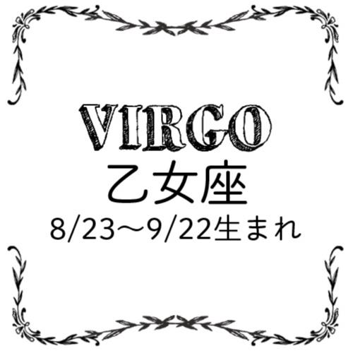 <8/27~9/27>今月のMORE HAPPY☆占い_7