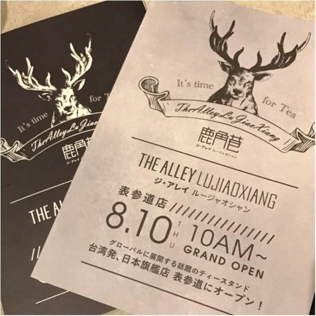 【8月10日オープン】日本初上陸!話題のインスタ映えドリンクのお店へ行ってきました!【表参道店】_4