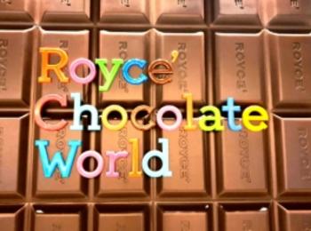 【北海道】ロイズチョコレートの秘密に迫る!新千歳空港のRoyce' Chocolate Worldに行ってみた!