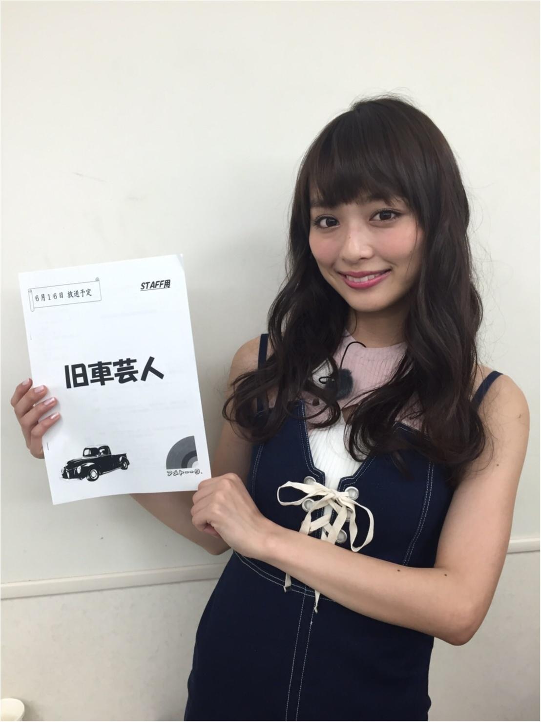 内田理央、憧れの番組で「旧車芸人」といざ対面!!!_1