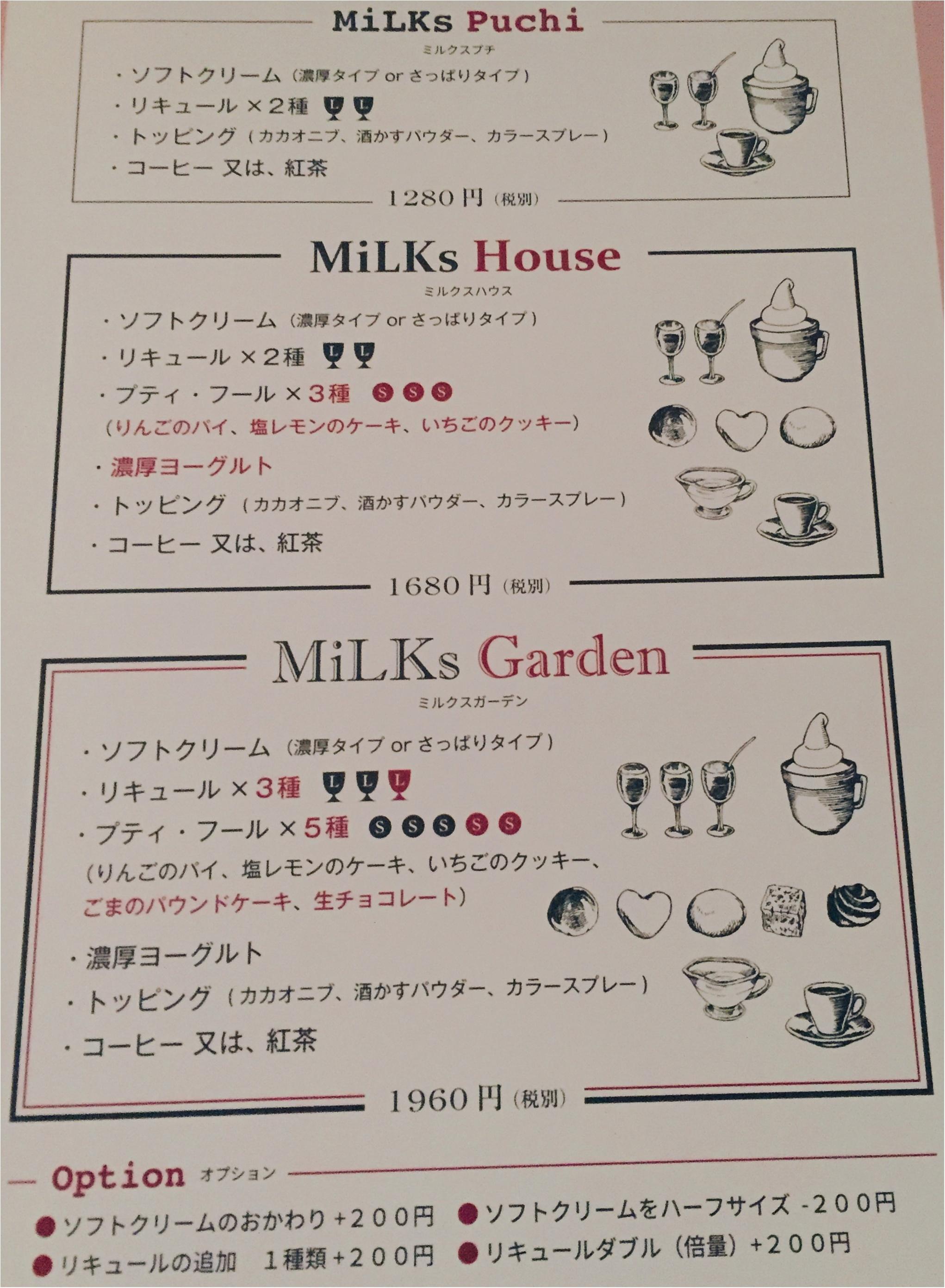 【恵比寿MiLKs】インスタ映え100%♡ソフトクリーム×リキュール×スイーツのカフェバー✨_3