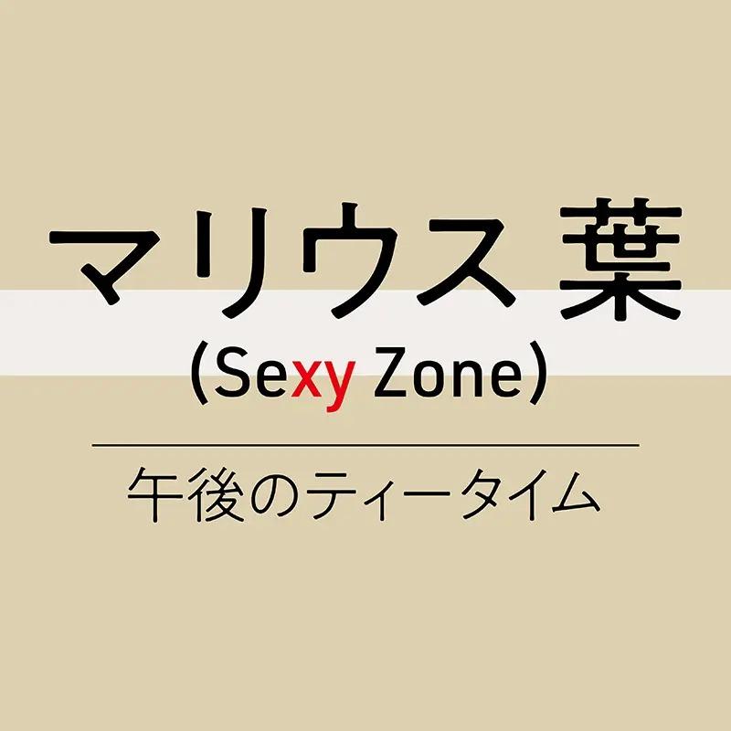 Sexy Zoneマリウス葉 午後のティータイム