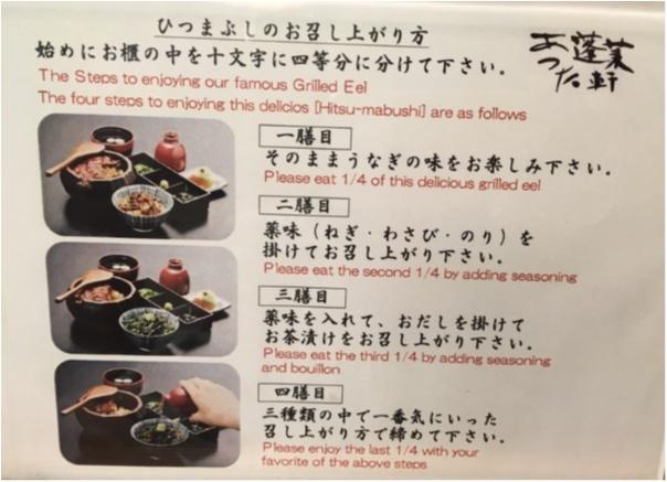 【ピカイチ名古屋メシ】名古屋に行ったら絶対食べてほしい。ほっぺたおっこちるひつまぶし。_5