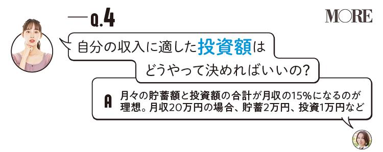 井桁弘恵が投資のプロに質問。プロが回答する様子