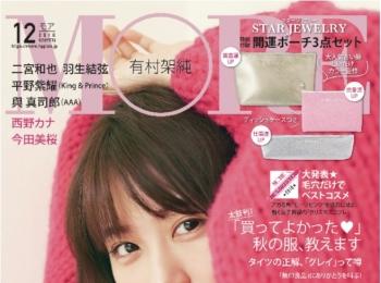 MORE12月号の表紙は有村架純さん。身近な仲間たちとの交流を語ってくれたロングインタビューも!