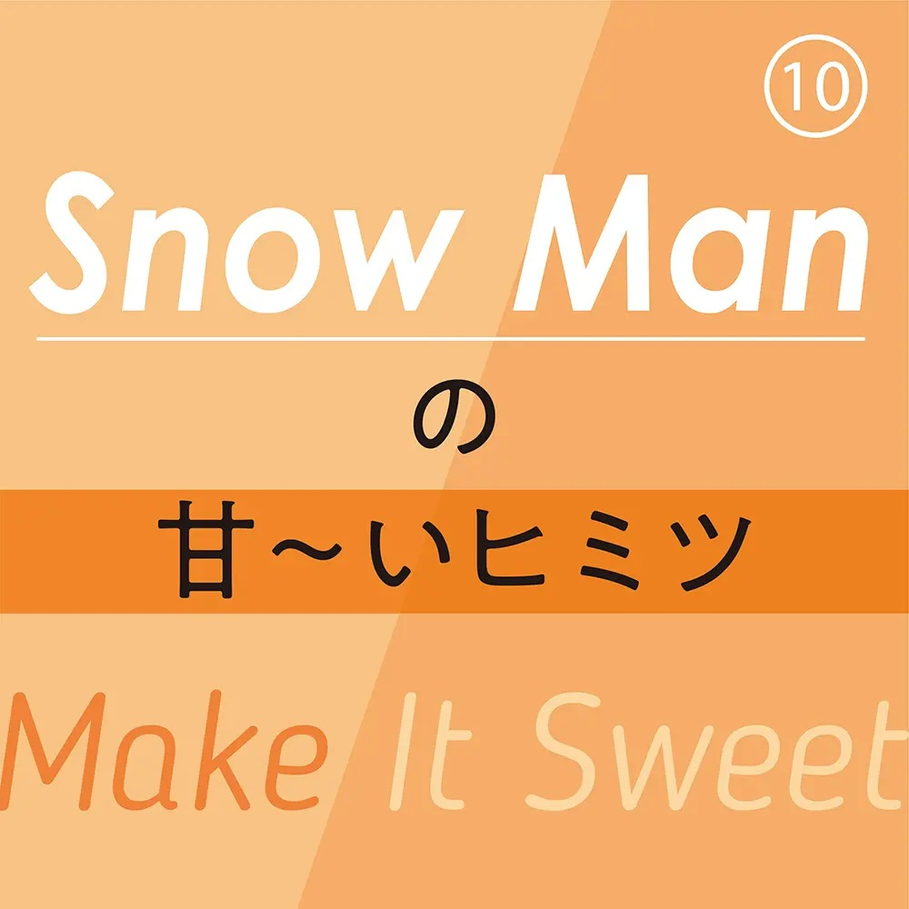 Snow Manの甘〜いヒミツ
