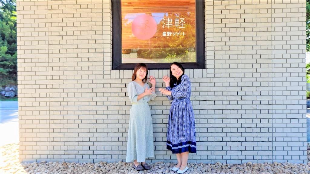 界 津軽の入口で記念撮影