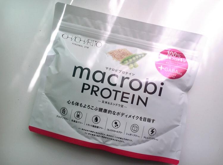 【トレ飯】毎日1杯続けよう♪GABA配合の《マクロビプロテイン》でヘルシーにタンパク質補給!_1