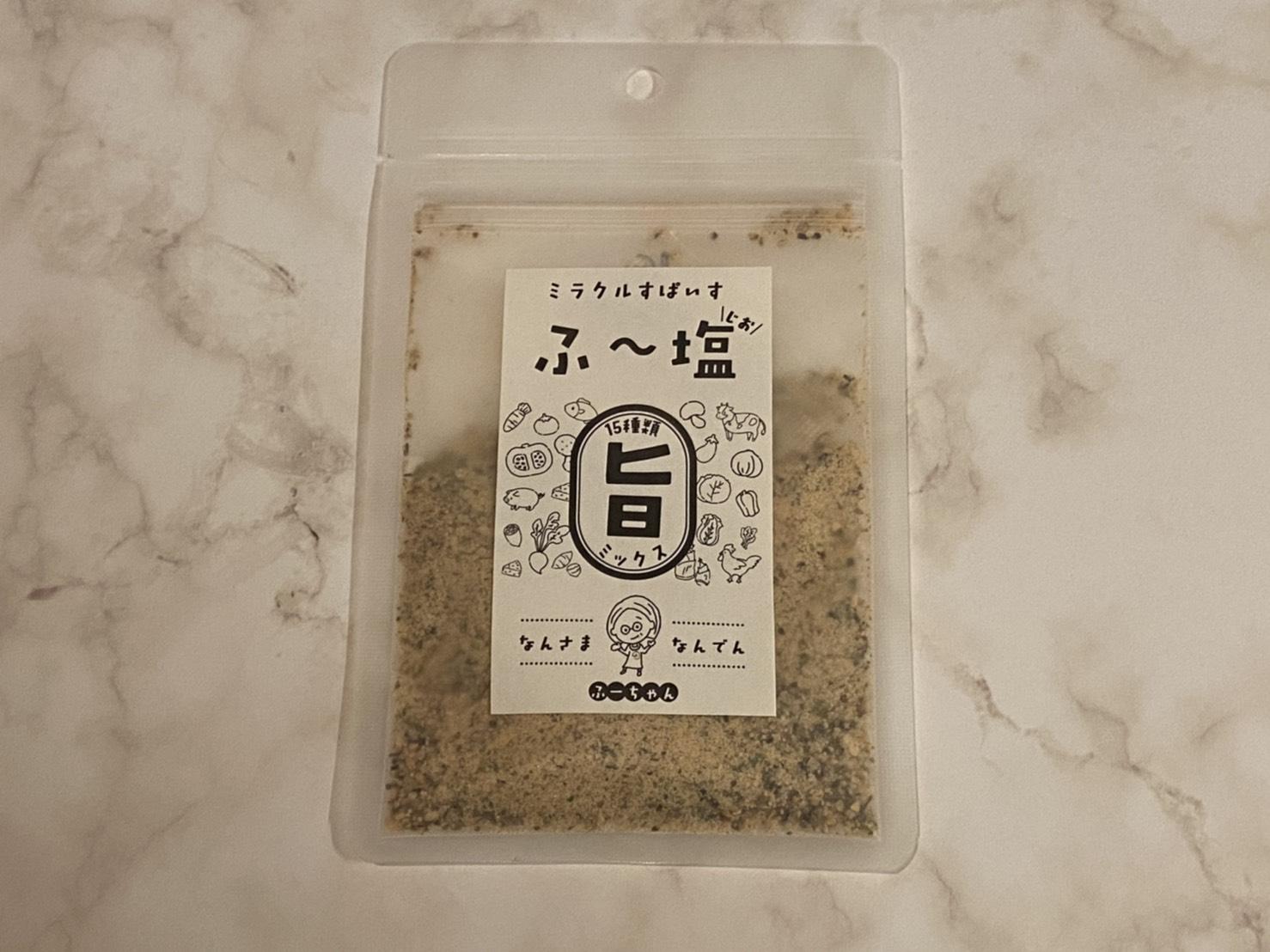 【簡単レシピ】ナスを生で!?常識が覆る「イタリアンお漬物」と「ふ〜塩」とは?【5分で完成】_6