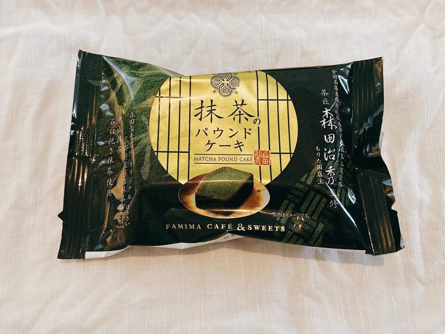 【新発売】抹茶焼き菓子3種食べ比べ!ファミマの宇治抹茶づくしレポ第2弾【食レポ】_3