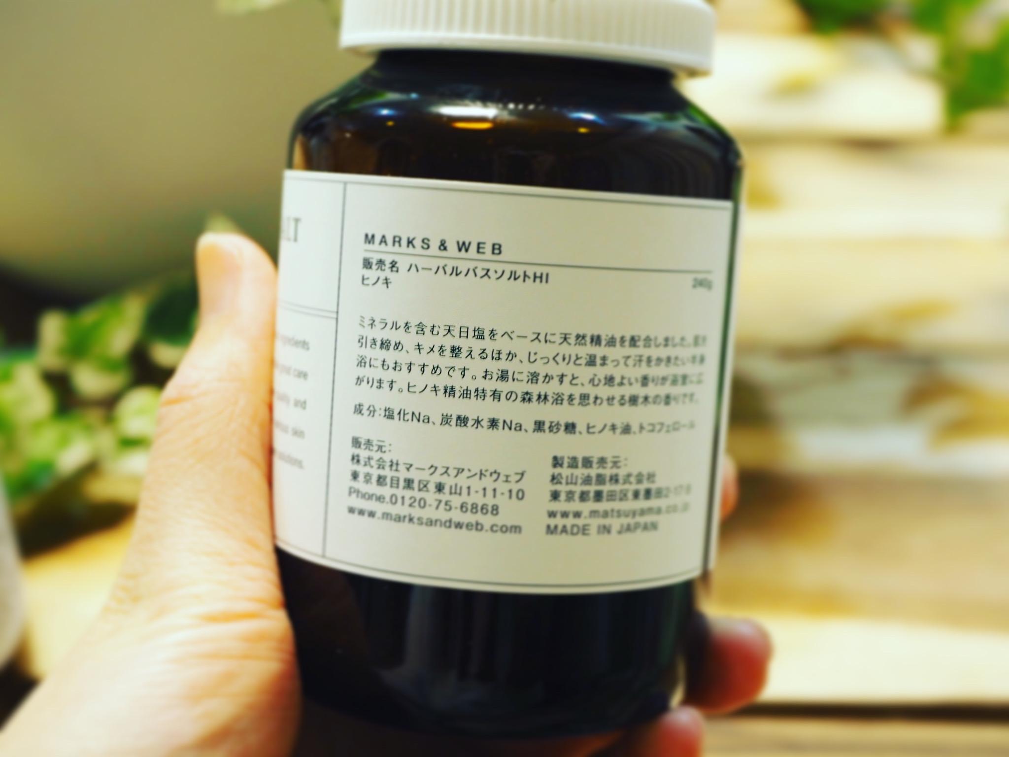 幸せのバスタイムに!【MARKS&WEB】の《ハーバルバスソルト》が美容効果・香り・保温効果と優秀✳︎_4